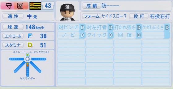 パワプロ2016 守屋功輝 1.03&1.04