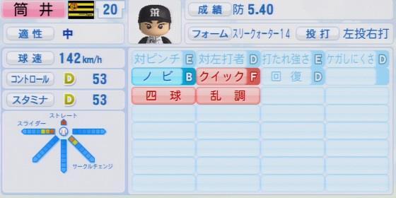 パワプロ2016 筒井和也 1.03&1.04