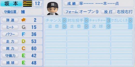 パワプロ2016 坂本誠志郎 1.03&1.04