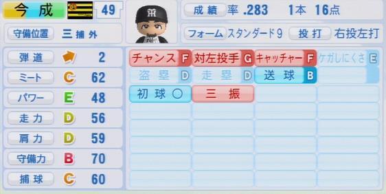 パワプロ2016 今成亮太 1.03&1.04