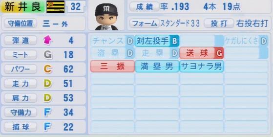 パワプロ2016 新井良太 1.03&1.04