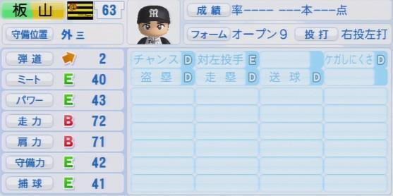 パワプロ2016 板山祐太郎 1.03&1.04