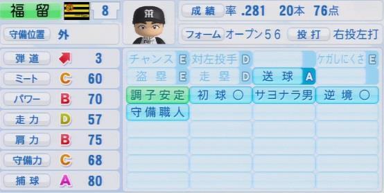 パワプロ2016 福留孝介 1.03&1.04
