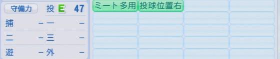 パワプロ2016 小嶋達也 1.03&1.04