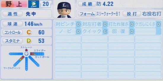 パワプロ2016 野上亮磨 1.03&1.04