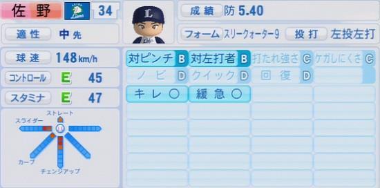 パワプロ2016 佐野泰雄 1.03&1.04