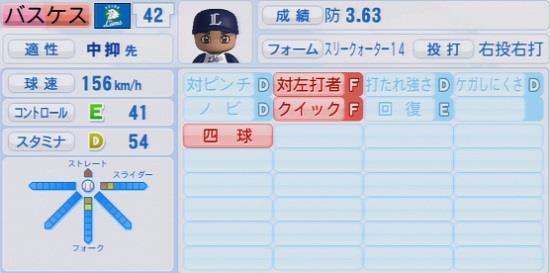 パワプロ2016 バスケス 1.03&1.04