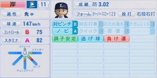 パワプロ2016 岸孝之 1.03&1.04