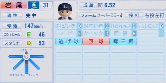 パワプロ2016 岩尾利弘 1.03&1.04