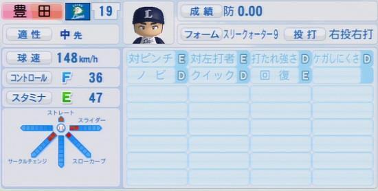 パワプロ2016 豊田拓矢 1.03&1.04