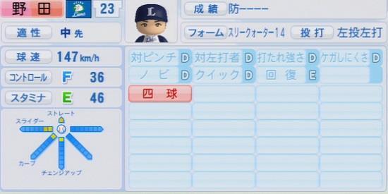 パワプロ2016 野田昇吾 1.03&1.04