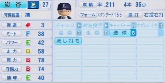 パワプロ2016 炭谷銀仁朗 1.03&1.04