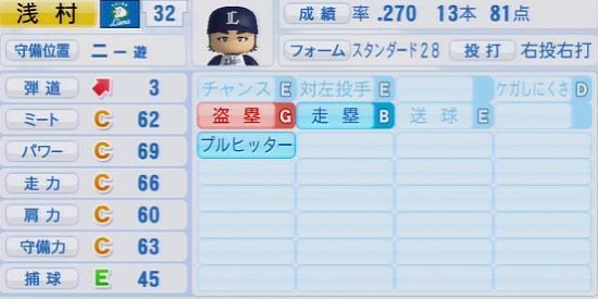 パワプロ2016 浅村栄斗 1.03&1.04