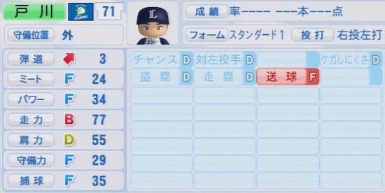 パワプロ2016 戸川大輔 1.03&1.04