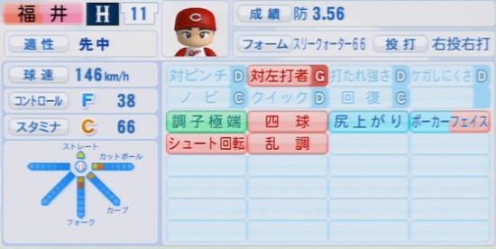 パワプロ2016 福井優也 1.03&1.04