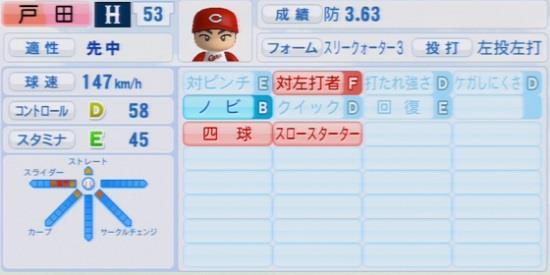 パワプロ2016 戸田隆矢 1.03&1.04