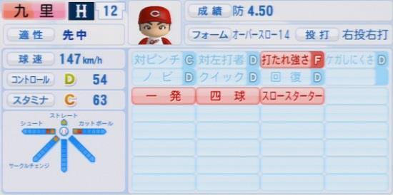 パワプロ2016 九里亜蓮 1.03&1.04