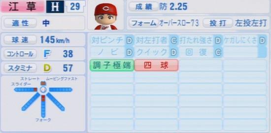パワプロ2016 江草仁貴 1.03&1.04