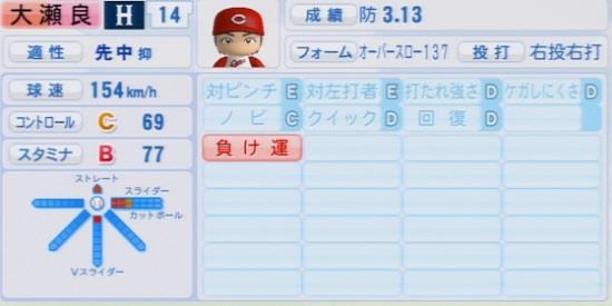パワプロ2016 大瀬良大地 1.03&1.04