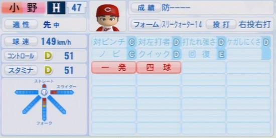 パワプロ2016 小野淳平 1.03&1.04