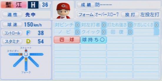 パワプロ2016 塹江敦哉 1.03&1.04
