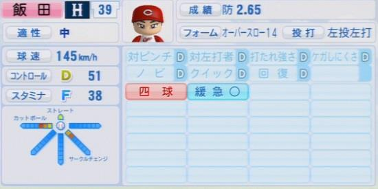 パワプロ2016 飯田哲矢1.03&1.04