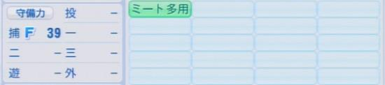 パワプロ2016 磯村嘉孝 1.03&1.04守備適正