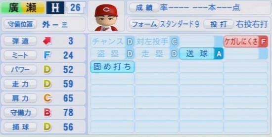 パワプロ2016 廣瀬純 1.03&1.04