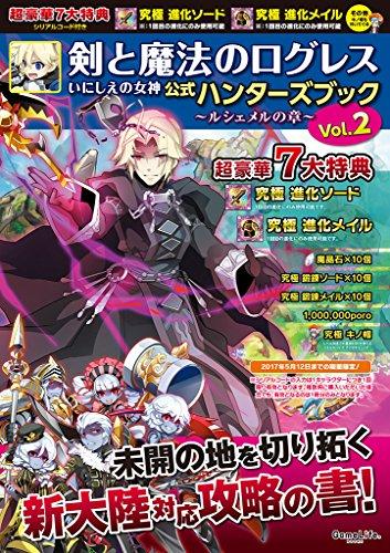 剣と魔法のログレス いにしえの女神 公式ハンターズブックVol.2 ルシェメルの章