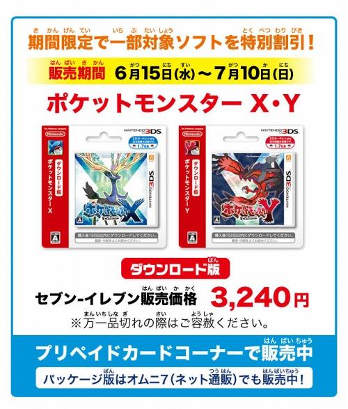 ポケットモンスター X・Y 特別割引