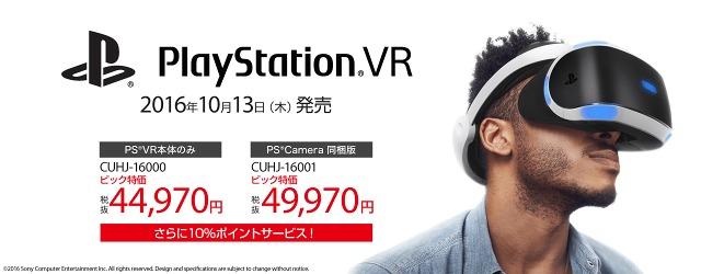 プレイステーション VR ビックカメラグループ