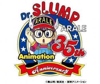 Dr.スランプ アラレちゃん 35周年