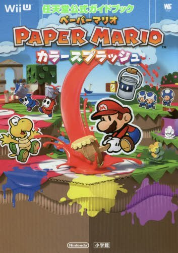 ペーパーマリオ カラースプラッシュ 任天堂公式ガイドブック