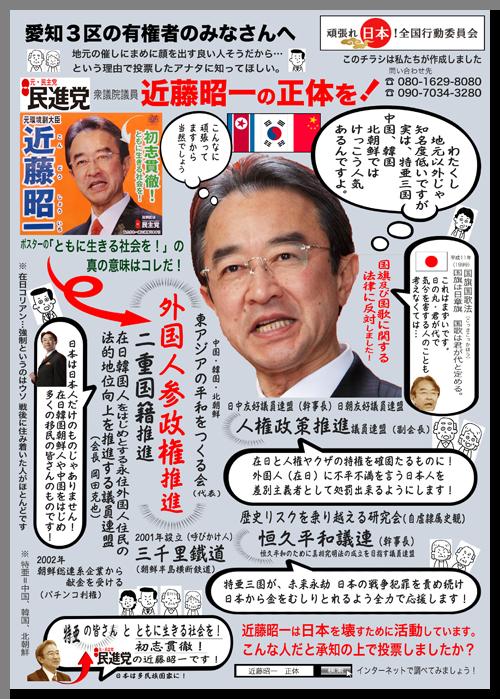 500_民進党_近藤昭一落選チ2016 色