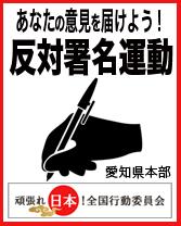 反対署名運動