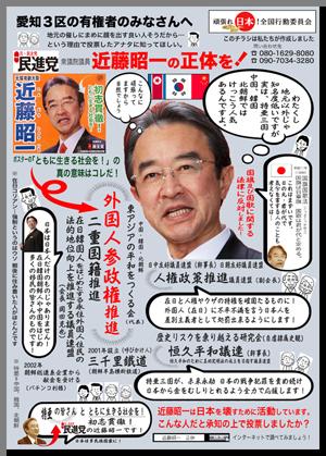 350_民進党_近藤昭一落選チ2016 色
