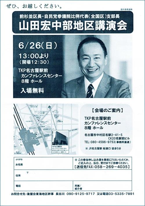 山田宏 20160626