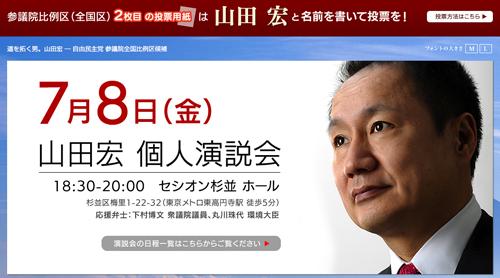 山田宏20160708演説会