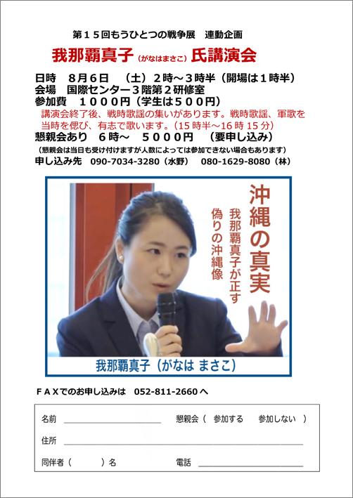 我那覇真子講演会チラシ500
