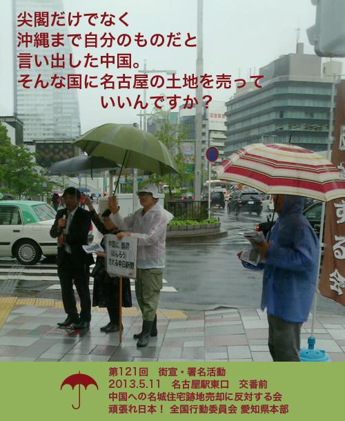 20130511_街宣 名古屋駅002