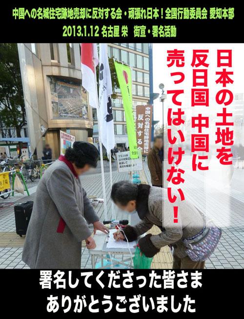 街宣 名古屋 P1030063_600ロゴ