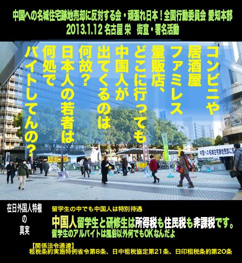 街宣 名古屋 P1030058_500
