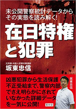 坂東忠信 在日特権と犯罪