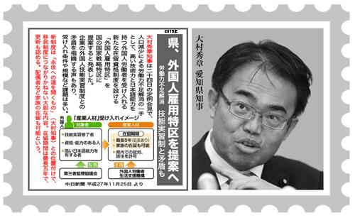大村知事 記事500_移民はいらない愛知県版