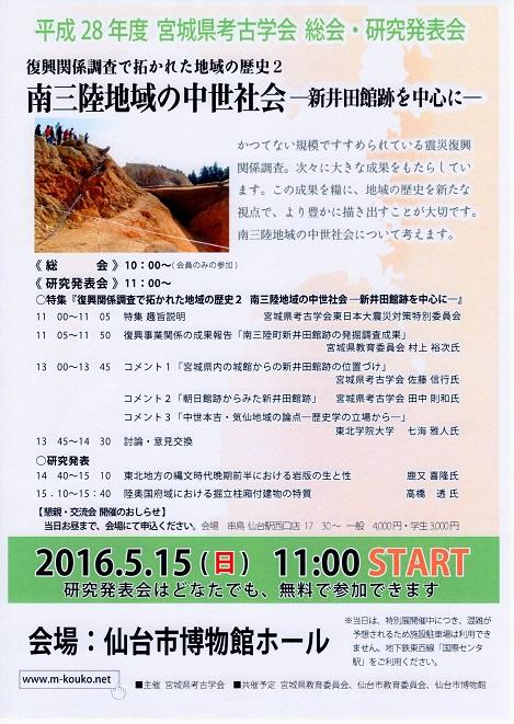 宮城県考古学会2016.5
