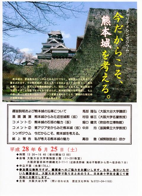 熊本城復興支援シンポ