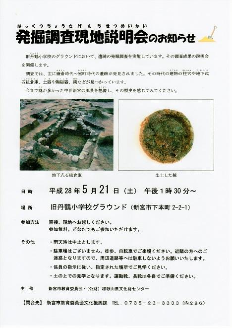 新宮城現説2016.5.21A
