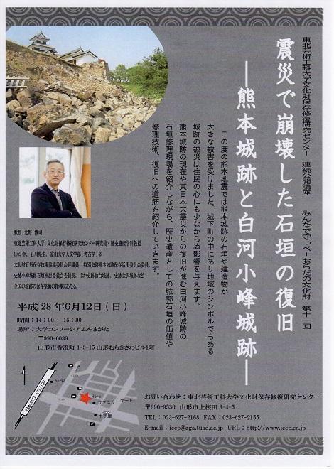 熊本・小峰城A