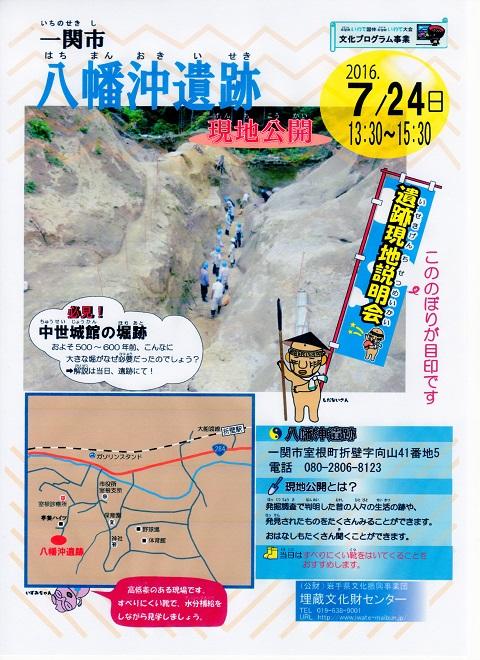 八幡沖遺跡2016.7.24