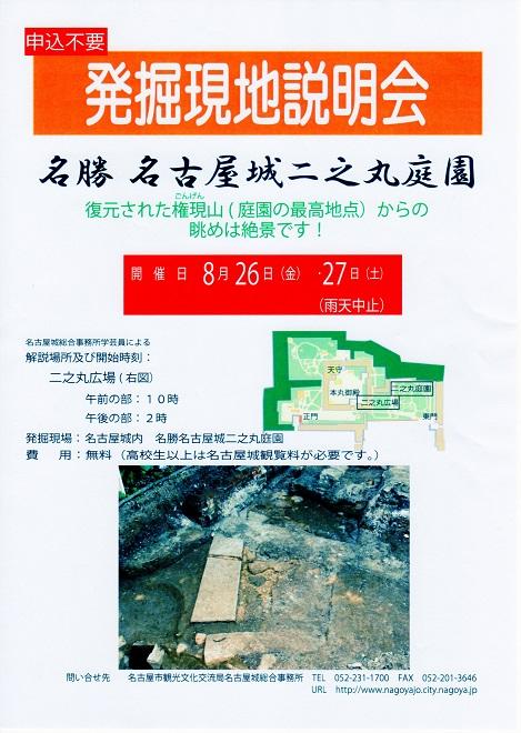 名古屋城二の丸庭園現説2016.8